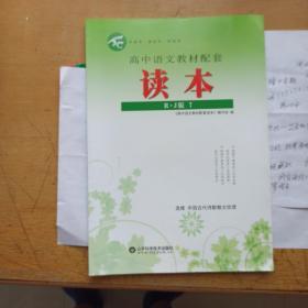 高中语文教材配套读本 : R·J版. 7