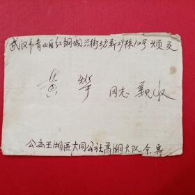 1973.2.21普无号天安门邮票   文革时期公安县大同公社寄武汉信封
