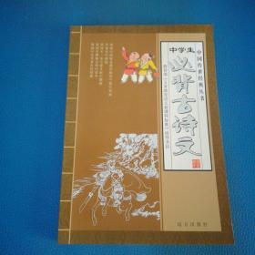 中国传世经典丛书 中学生必背古诗文