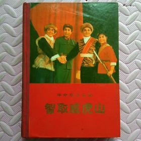 革命现代京剧 智取威虎山 (布脊精装多彩图)