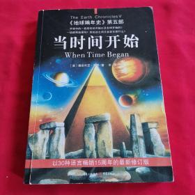 当时间开始:《地球编年史》第五部