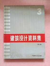 建筑设计资料集 3(第二版)