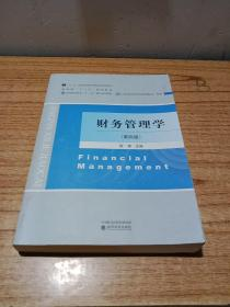 财务管理学第四版