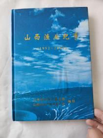 山西渔业纪事(1952-2009)