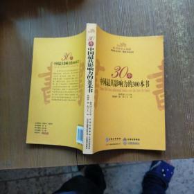 30年中国最具影响力的300本书  实物拍图 现货 无勾画