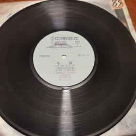 鸟翅,黑胶木唱片