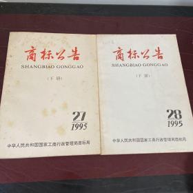 商标公告1995年27、28