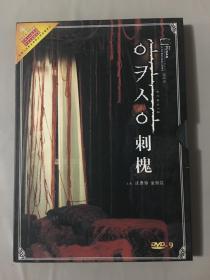 韩国电影DVD,恐怖片,刺槐,精装