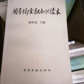 领导干部金融知识读本