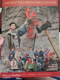 话剧节目单:红旗渠·河南话剧团