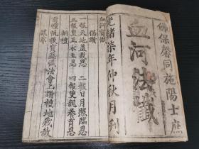 清木刻宝卷《血河法懴》一册全,少见版本与内容