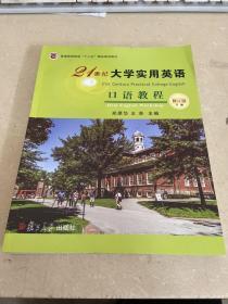 21世纪大学实用英语口语教程 郑愿华 王涛 复旦大学出版社 9787309137910