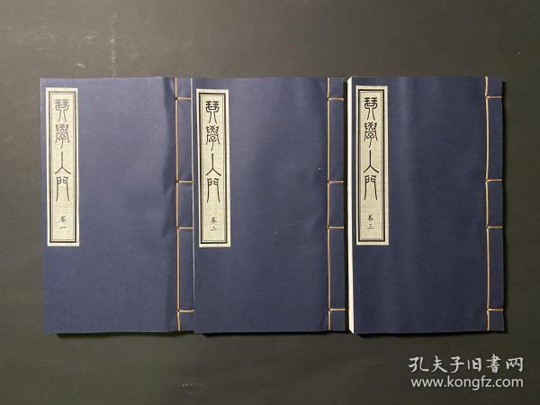 古琴谱【琴学入门】,当代琴社定制宣纸线装,三册全。191筒子页,380面。