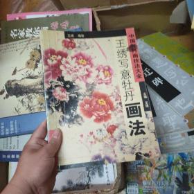 中国牡丹画技法大全:王少卿工笔牡丹画法有少许笔记