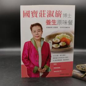 特惠·臺灣萬卷樓版 莊壽美 作;莊淑旂 指導《國寶莊淑旂博士養生原味餐》