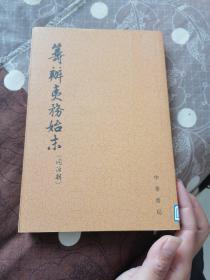 筹辧夷务始末(同治朝)(3)