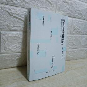 城乡规划编制技术手册(第二版)