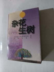 杂花生树:1985-1995