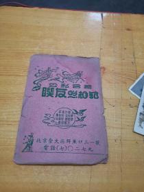 老照片:著名京剧演员王吟秋、李韵秋、王丹凤等背面有签名
