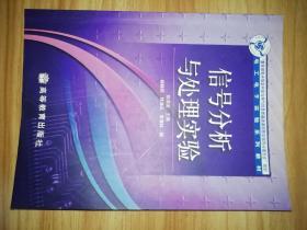 电工电子实验系列教材:信号分析与处理实验