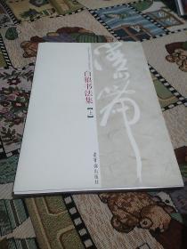 白狼书法集 上(签赠本)