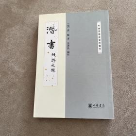 潜书(中国思想史资料丛刊)