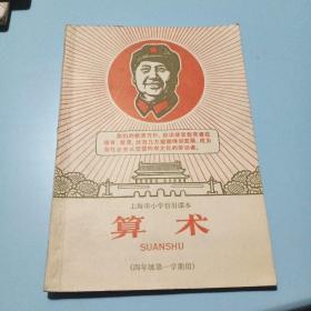 算术(上海市小学暂用课本)