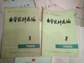 医书籍《医学资料选编(1982年第1、2期)献给空军医学科学技术大会》16开本,作者、出版社、年代、品相、详情见图!西6--6(4)