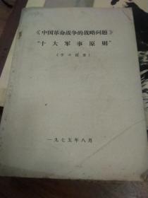 《中国革命战争的战略问题》十大军事原则(学习提要)