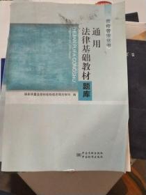质检普法丛书:通用法律基础教材题库