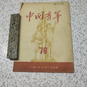中国青年1951年第78期