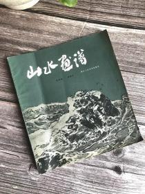 [山水画谱]1980年4月首版首印 (孔网稀品)