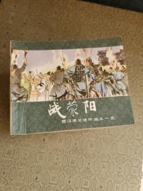 2:西汉演义连环画:20本全