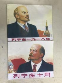 连环画:列宁在十月、列宁在一九一八【2册合售】