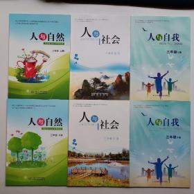 人与自然.•人与社会•人与自我  三年级. 上下册,6册合售