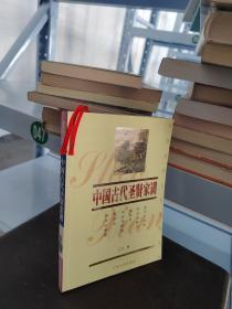中国传统文化经典文库:中国古代圣贤家训