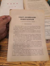 中央关于一四方面军会合后的政治形势与任务的决议 (1935年8月5日中央政治局通过毛儿盖会议)