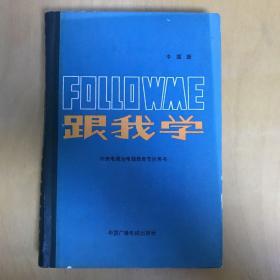 follow me 跟我学 (下册):中央电视台电视教育节目用书。