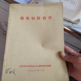 传染病防治学(山东省革命委员会卫生局)1973年