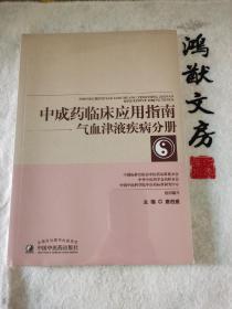 中成药临床应用指南·气血津液疾病分册(作者用书500册)