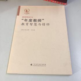"""深圳市2015""""年度教师""""教育智慧与情怀"""