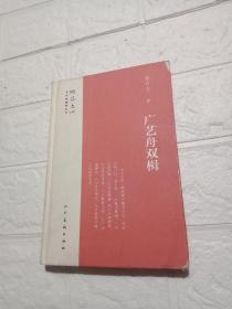 广艺舟双楫/雕琢文心艺术家修养丛书(品看图)