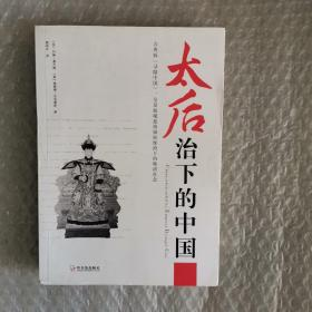 太后治下的中国(古典版《寻路中国》,全景展现慈禧强权统治下的晚清浮沉)
