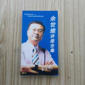 余世维讲座全集《DVD 20张光盘》