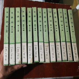 全唐诗 2.3.6.9.10.12.13.14.16.19.20.21.24.  13本合售 第16册封底和后面书角有水渍见书影