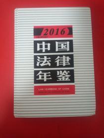 中国法律年鉴2016