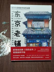 东京老铺:乌尔巴诺维斯手绘作品集
