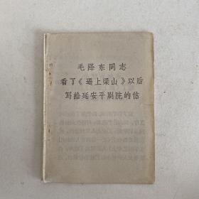 """毛泽东同志看了""""逼上梁山""""以后"""