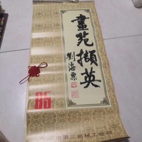 1985年挂历 画苑撷英 刘海粟(13页全)