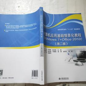 计算机应用基础情景化教程(Windows 7+Office 2010)(第二版)